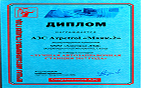 Очередной успех «Азпетрол»